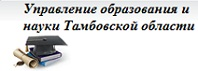 Сайт Управления образования и науки Тамбовской области