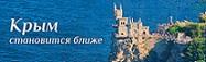 Крым становится ближе